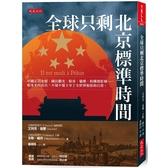 全球只剩北京標準時間:中國以金援、國民觀光、駭客、貓熊、收購和影城……不知不覺主