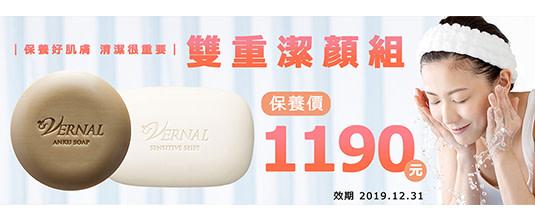 vernal_taiwan-hotbillboard-4719xf4x0535x0220_m.jpg