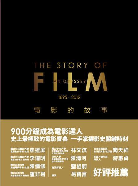 電影的故事 DVD (購潮8)