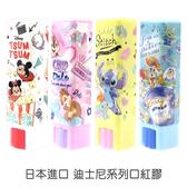 Disney【迪士尼系列 方形口紅膠】 日本進口 膠水筆 DIY 黏貼 菲林因斯特