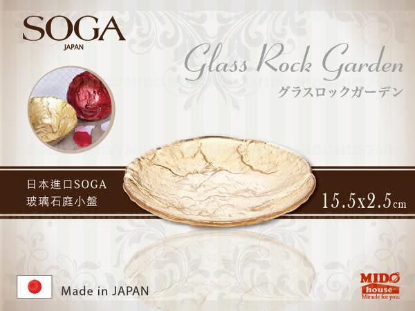 日本進口 SOGA 玻璃石庭小盤(A43663Z)-紅.金色《Midohouse》