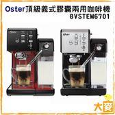 美國Oster頂級義式膠囊兩用咖啡機BVSTEM6701 (黑/銀)