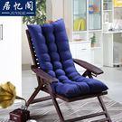 椅墊 躺子加厚棉墊午休冬季家用辦公室折疊椅坐墊 萬客居