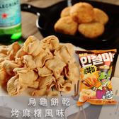 韓國ORION 好麗友烏龜玉米脆片(烤麻糬風味)80g 烏龜餅乾【庫奇小舖】
