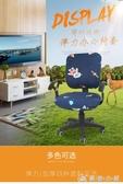 辦公電腦轉椅套罩分體 升降布藝家用彈力加厚 可愛椅子套優家小鋪