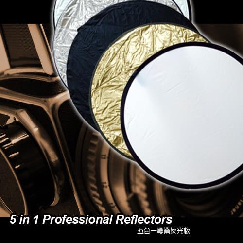 Kamera 110cm 五合一專業反光板 人像攝影 商業攝影