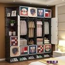 簡易布衣櫃組裝收納櫃子塑料出租房臥室簡約現代家用實木兒童衣櫥 店慶降價