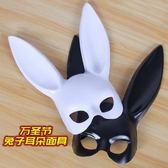 兔子耳朵面具頭飾a妹女郎男神演唱會ktv表演趴體化妝舞萬圣節半臉
