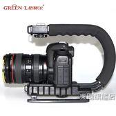 降價兩天-GreenL格林爾手持穩定器提U/C型DV單反小斯拍攝錄像低拍支架減震wy
