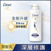 多芬深層修護潤髮乳 700g