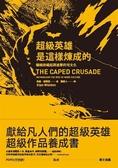 (二手書)超級英雄是這樣煉成的:蝙蝠俠崛起與進擊的宅文化