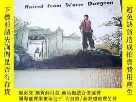 二手書博民逛書店Hatred罕見from Water Dungeon 《水牢仇》