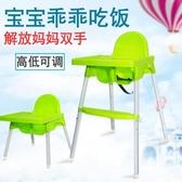 寶寶餐椅多功能兒童餐椅嬰兒吃飯椅子餐桌便攜式家用bb凳學座椅YXS 潮流前線