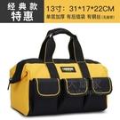 工具包 手提工具包多功能維修安裝帆布大加厚耐磨工具袋便攜小電工男專用