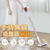 爾瑪手持無線吸塵器 VC25 吸塵器 小米 居家家電 生活家電 輕鬆打掃 不費力 最新款 Deerma