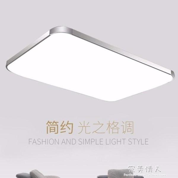 led吸頂燈客廳臥室燈長方形燈具燈飾Ceiling light 110v 完美YXS