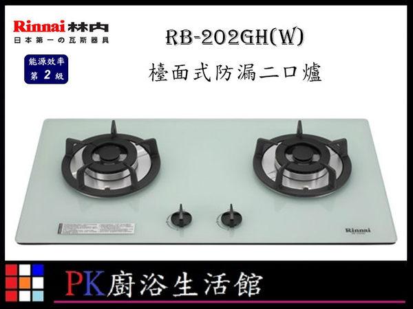 【PK廚浴生活館】 高雄林內牌 RB-202GH(W) RB202GH 檯面式防漏二口爐 ☆強化玻璃面板 實體店面 可刷卡