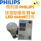 飛利浦 PHILIPS LED 新款球泡型 燈泡 6500K 11W 晝光色白光 6入