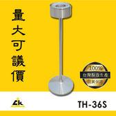 【熱賣款】TH-36S 不銹鋼煙灰缸 煙灰缸/直立式煙灰缸/落地煙灰缸/熄菸桶/煙灰桶/圓形煙灰缸