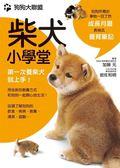 (二手書)狗狗大聯盟  柴犬小學堂