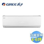 格力 GREE 精品型 冷暖變頻一對一分離式冷氣 GSDP-36HO / GSDP-36HI