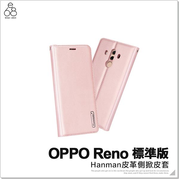 OPPO Reno 標準版 隱形磁扣 皮套 手機殼 皮革 側掀翻蓋 保護殼 保護套 手機套 手機皮套 附掛繩