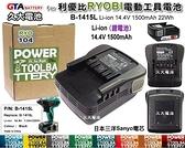 【久大電池】 利優比 RYOBI 電動工具電池 B-1415L B1415L B-1425L 14.4V 1500mAh
