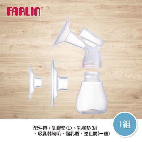 【FARLIN】吸乳器配件 單邊配件包