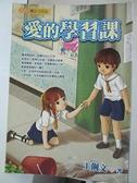 【書寶二手書T9/心靈成長_GM2】愛的學習課_王俐文
