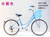 【億達百貨館】20666—新款24吋淑女車 6段變速自行車 24吋6速腳踏車 整臺裝好出貨  特價~