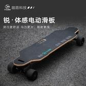 電動滑板車 踏路銳·體感電動滑板四輪長板遙控雙驅柯南滑板成人上班代步車 雙12mks