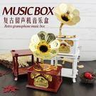 創意復古創意留聲機音樂盒浪漫八音盒特惠免運