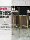 不銹鋼吧椅北歐酒吧椅子創意前台椅高吧凳靠...