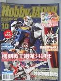【書寶二手書T5/嗜好_YKO】Hobby Japan_2013/10_MG版鋼彈Ver.3.0