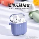 第一衛AirPods保護套液態硅膠 蘋果2代藍芽無線耳機盒子 遇見初晴