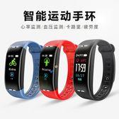 智慧運動手環心率心跳血壓睡眠監測多功能計步器健康防水男女手表