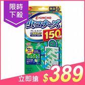 日本金鳥 KINCHO 防蚊掛片(150日)【小三美日】驅蚊$460