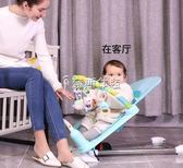 嬰兒搖椅搖籃寶寶安撫椅躺椅搖搖椅新生兒童搖搖藍床哄奈斯女裝
