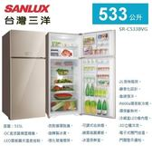 《台灣三洋SANLUX》533L  變頻雙門冰箱 SR-C533BVG