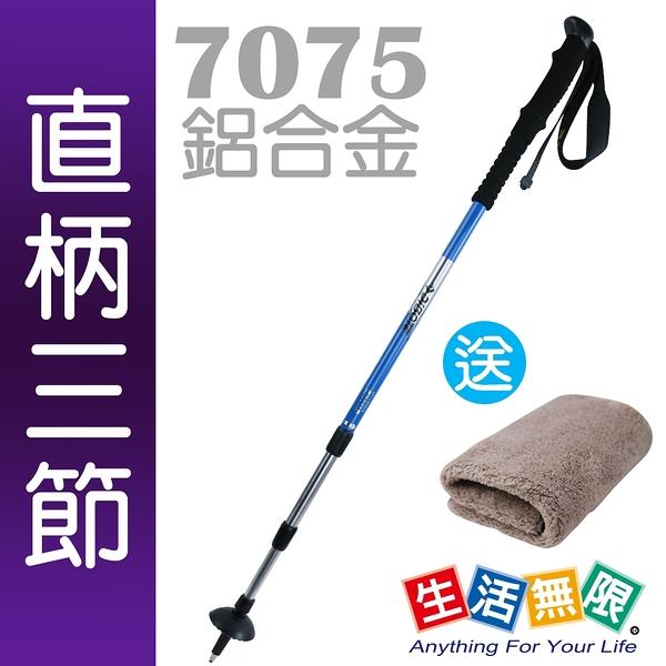 【生活無限】登山杖/專業三節 7075航太級/直柄 (藍色) N02-114《贈送攜帶型小方巾》