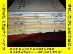 二手書博民逛書店中華民國出版圖書目錄罕見七十四年 十一月號Y15408 國立中央