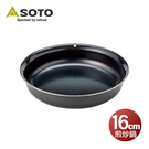 SOTO 煎炒鍋16cm ST-950FP16