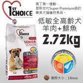 [寵樂子]《瑪丁-第一優鮮》全犬種低運動量成犬/高齡犬老犬配方-2.72KG