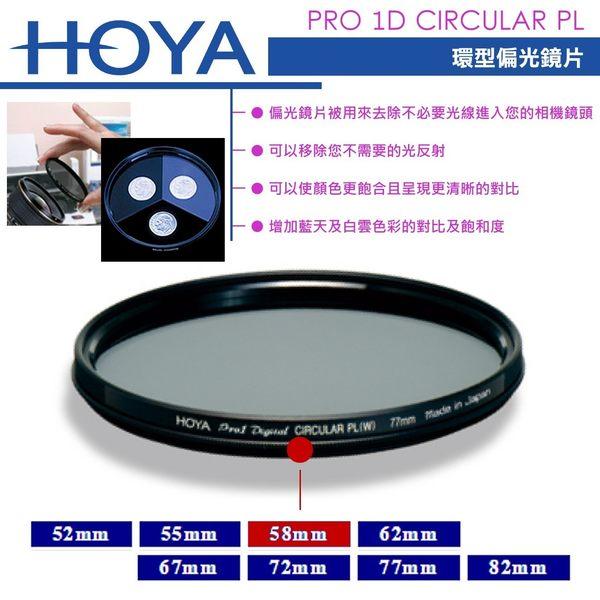 《飛翔無線3C》HOYA PRO 1D CIRCULAR PL 環型偏光鏡 58mm〔原廠公司貨〕廣角薄框 多層鍍膜