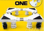 洗衣機底座海爾洗衣機底座通用托架美的小天鵝滾筒腳架行動萬向輪墊高支架DF 維多原創