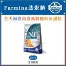 Farmina法米納[海洋南瓜無穀全犬潔牙顆粒,OD-5鱈魚甜橙,12kg,義大利製](免運)