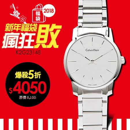 CK Calvin Klein 都會紐約簡約設計腕錶 K2G23148