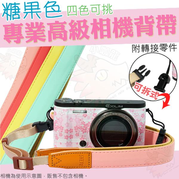 高級皮革 相機背帶 柔軟皮質 舒適內裏 粉紅 薄荷綠 桃紅 黃色 CASIO ZR1500 ZR1200 ZR1000 ZR1100 ZR2000