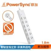 群加 PowerSync 6孔6切防雷擊磁鐵延長線/1.8M (PWS-EMS6618)