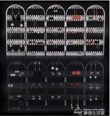 耳釘收納架珠寶首飾展示架化妝盒珠寶柜收納架耳環耳釘收納架飾品掛架道具  夢想生活家